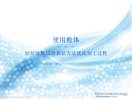On demand powder characterization presentations now available in Chinese